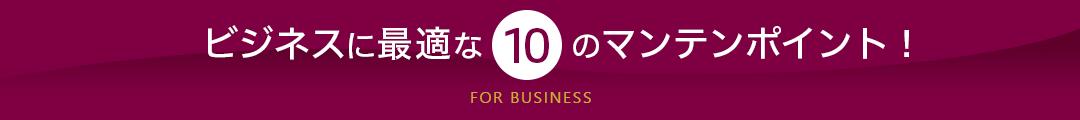 ビジネスに最適な!10のマンテンポイント!