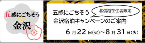 五感にごちそう金沢宿泊キャンペーン(第2弾)について