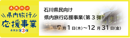 石川県民向け県内宿泊応援事業(第3弾)について