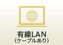 有線LAN(ケーブルあり)