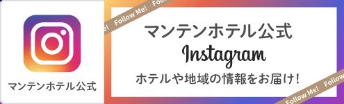 富山マンテンホテル公式Instagram開設